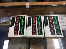 日本军国主义侵华资料长编(上中下全三册  87年1版1印  品好  本书根据日本防卫厅战史室编纂的《大本营陆军部》摘译)