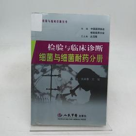 检验与临床诊断细菌与细菌耐药分册