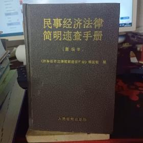 民商事法律简明速查手册 : 第三版 . 上册