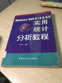 Windows SAS 6.12 & 8.0 实用统计分析教程