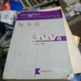 胸外科主治医生500问/现代主治医生提高丛书(第二版)