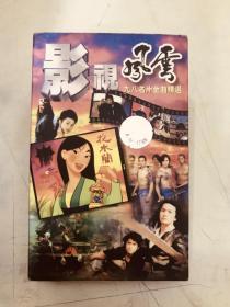 盒带:影视风云(九八名片金曲精选)