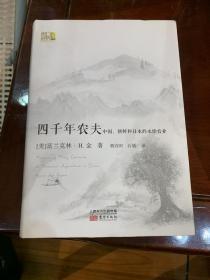 四千年农夫 中国、朝鲜和日本的永续农业/东方经济文库