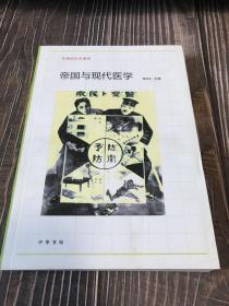 帝国与现代医学:生命医疗史系列