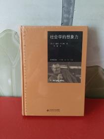米尔斯文集:社会学的想象力【全新未开封】
