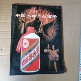 中国名牌产品画册