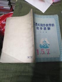 工农兵写作教学的初步经验