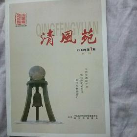 清风苑2013年【第1期】试刊