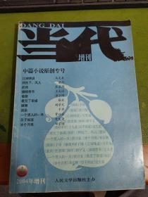 当代2004年增刊中篇小说原创专号