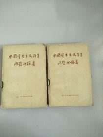 中国资本主义萌芽问题讨论集 上下 全2册  馆藏书 参看图片