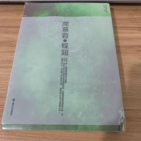 蝶翅:席慕蓉散文典藏版