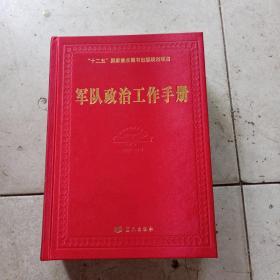 军队政治工作手册(十二五国家重点图书出版规划项目)