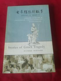 古希腊悲剧故事