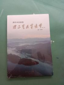 诵吟丰安画卷 浦江农民赛诗会(第二辑)