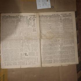 学生周报 中华民国三十七年六月七日 一页