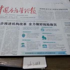 中国应急管理报2019.1.23