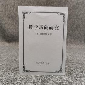 全新特惠· 数学基础研究 (维特根斯坦 作品)