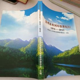 贵州赤水河环保世纪行2012---2014