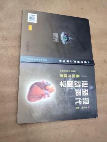 现代超声心动图学:基础与临床260页