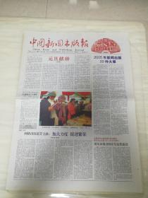中国新闻出版报2006年1月1日(4开四版) 2005年新闻出版20件大事;网络出版监管主脉加大力度促进繁荣;书海泛舟好景难忘15位新闻人出版人读书人眼中的2005和2006