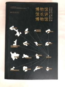 博物馆馆长讲博物馆:石窟、丹青、吉金,文化传承与家国命运