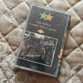 世界电影经典名曲   磁带