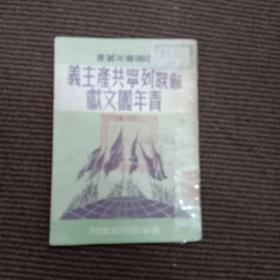 苏联列宁共产主义青年团文献(下集)