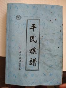 荥邑堂  平氏族谱