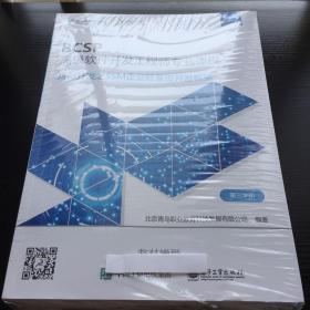 BCSP 高级软件开发工程师专业课程 第三学期 全8册