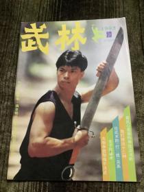 武林 1993 10