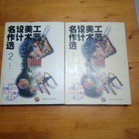 工艺美术设计名作选1一2两册