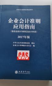企业会计准则培训指定用书:企业会计准则应用指南(2017年版 含企业会计准则及会计科目)