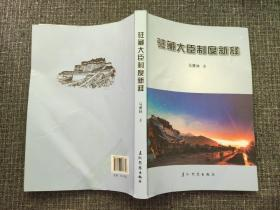 驻藏大臣制度新释【作者签赠本】