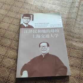 江泽民和他的母校上海交通大学