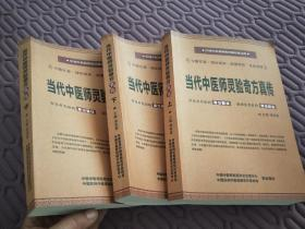实拍图 中国中医药绝版珍稀经典文库《当代中医师灵验奇方真传》上中下3册