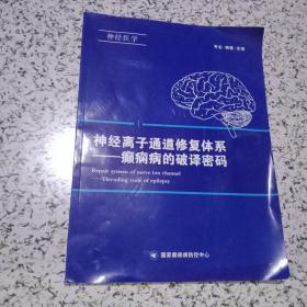 神经离子通道修复体系----癫痫病的破译密码