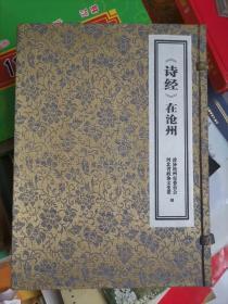 诗经在沧州(一函2册)