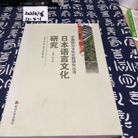 日本语言文化研究