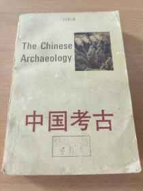 中国考古  有馆藏章