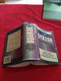 文馨当代英汉词典