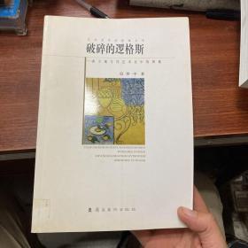 破碎的逻格斯:西方现当代艺术史中的图像(签赠本)