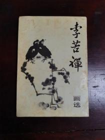 李苦禅画选 1982年1版1印