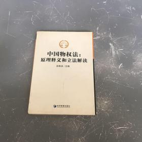 中国物权法:原理释义和立法解读