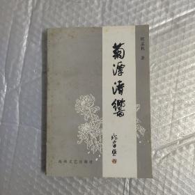 菊潭清响(著者 欧孟秋签名盖章赠本,保真)包邮