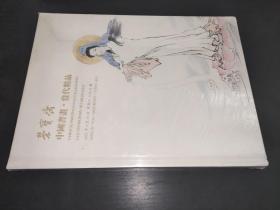 北京荣宝2021春季艺术品拍卖会   中国书画 当代精品