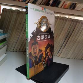 神奇树屋典藏版有声书14.