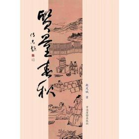 质量春秋❤ 赵文斌 著 中国质检出版社(原中国计量出版社)9787502640750✔正版全新图书籍Book❤