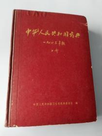 中华人民共和国药典1963年版二部