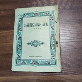乌兹别克短篇小说集-53年一版一印