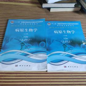 病原生物学(上、下册,第3版)